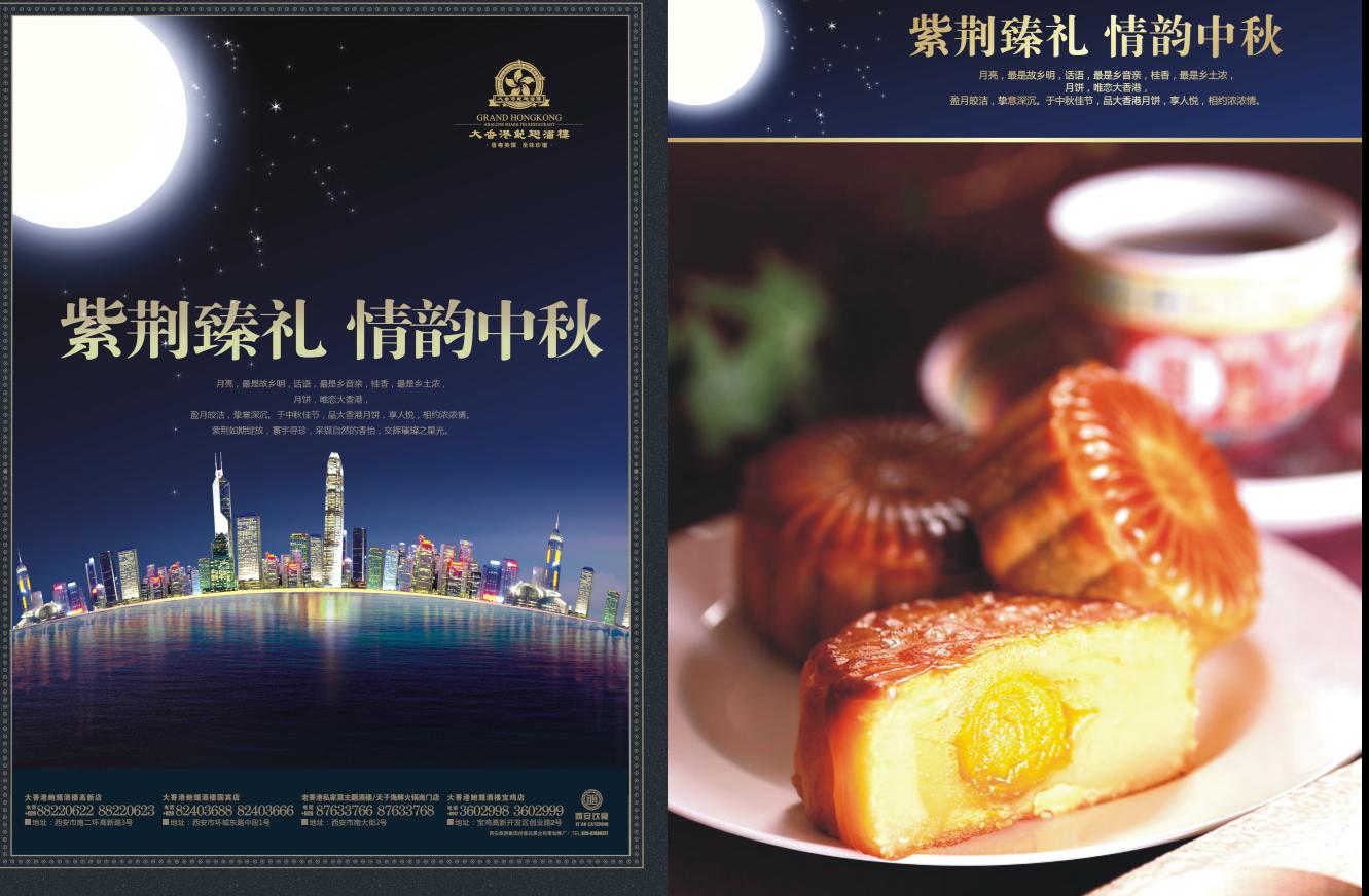 大香港鲍翅酒楼单页