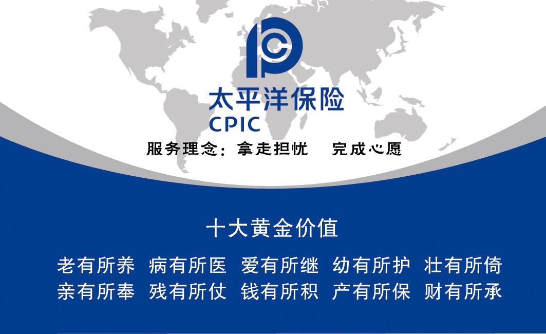 太平洋保险名片设计图片