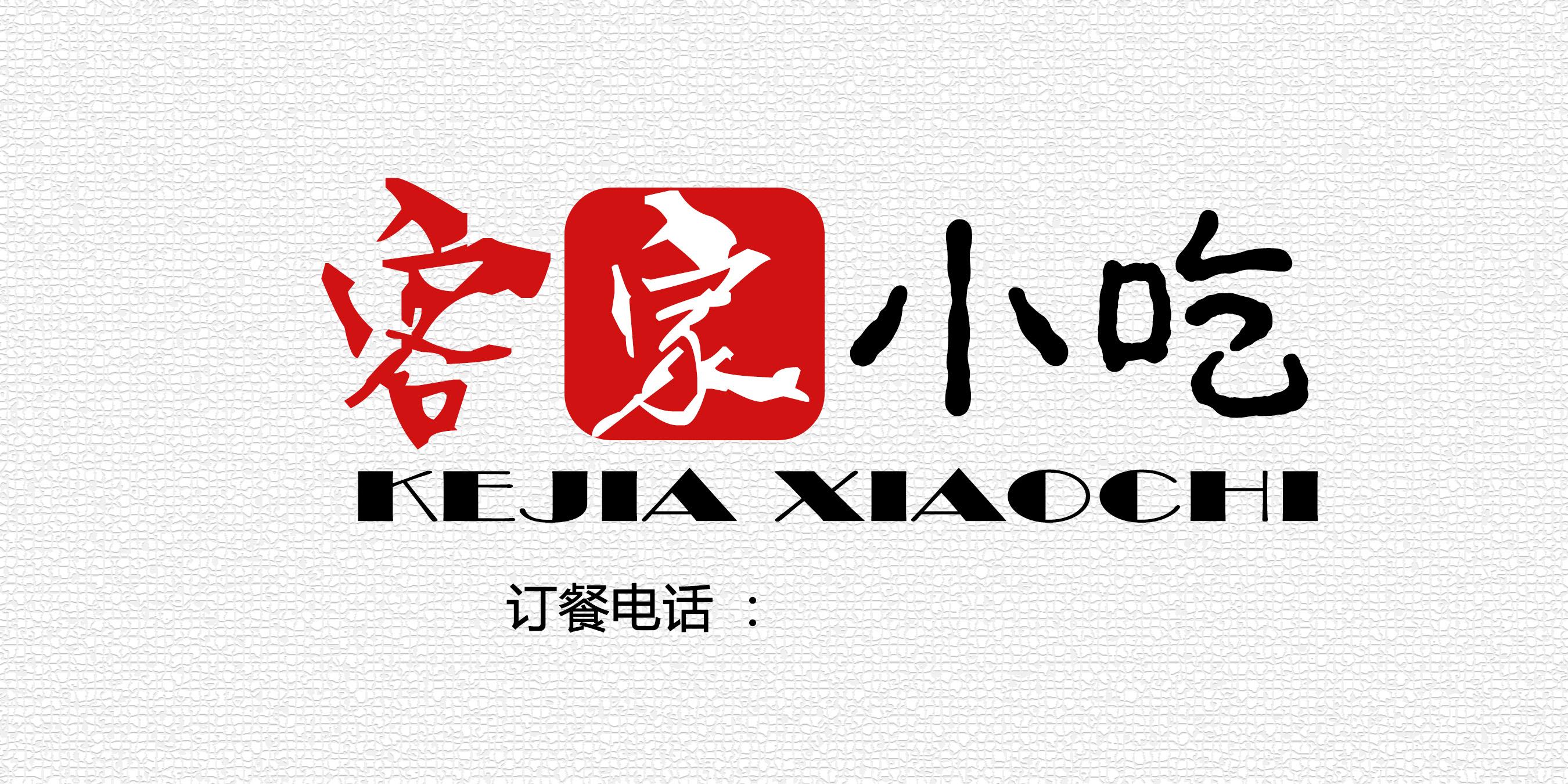 餐饮连锁企业的logo,商标及门面设计图片