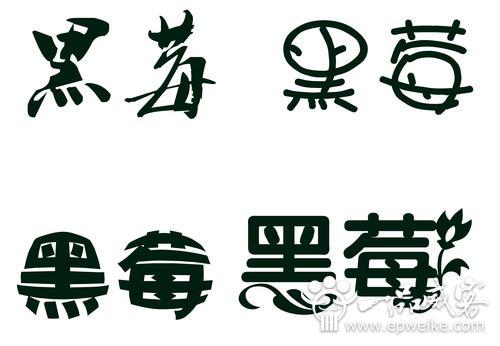创意中文字体logo设计原则 中文汉字标志字体设计