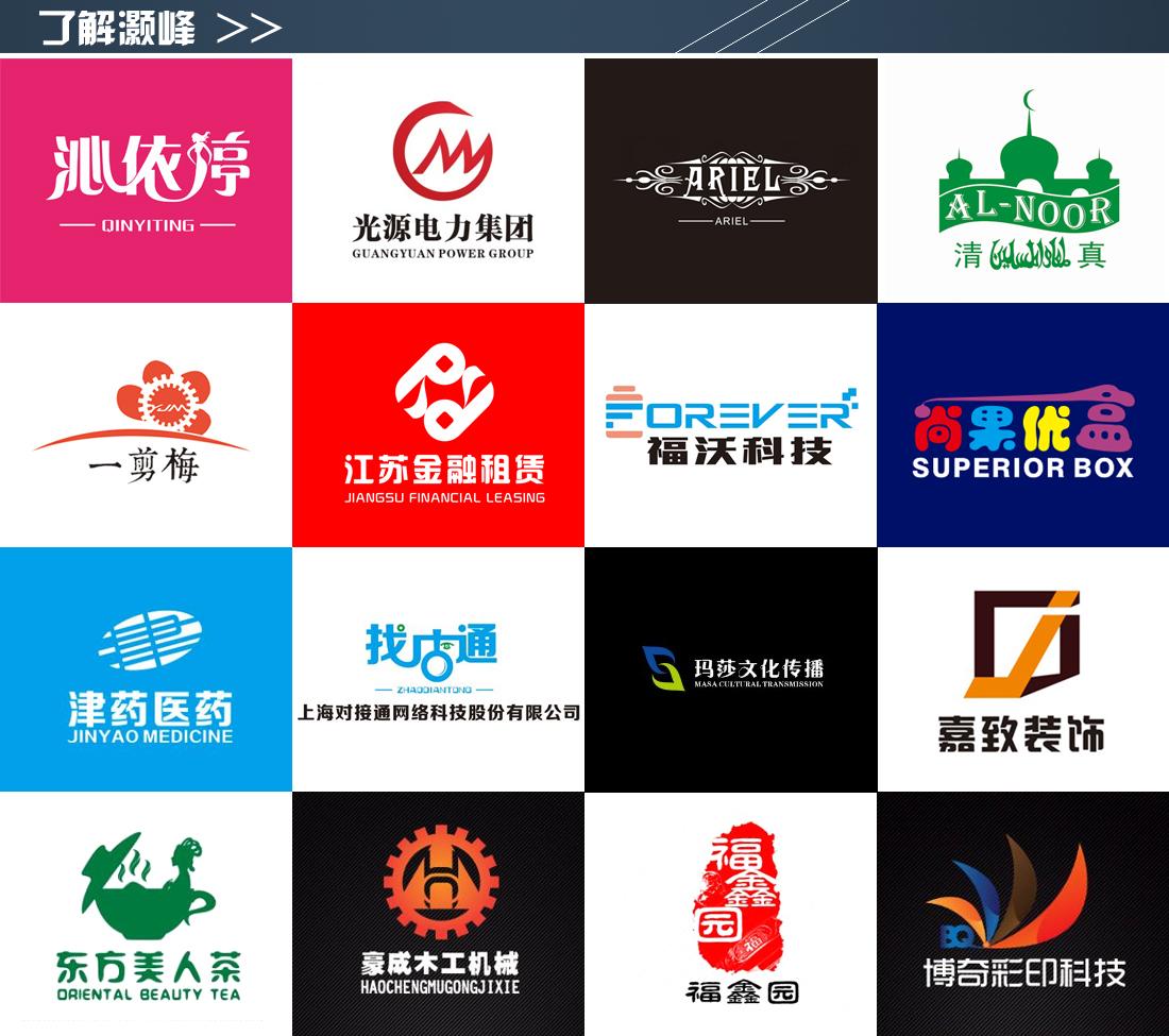 logo设计_灏峰视觉设计案例展示_一品威客网