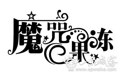 ps创意字体设计如何变形_创意字字体变形设计的方法图片