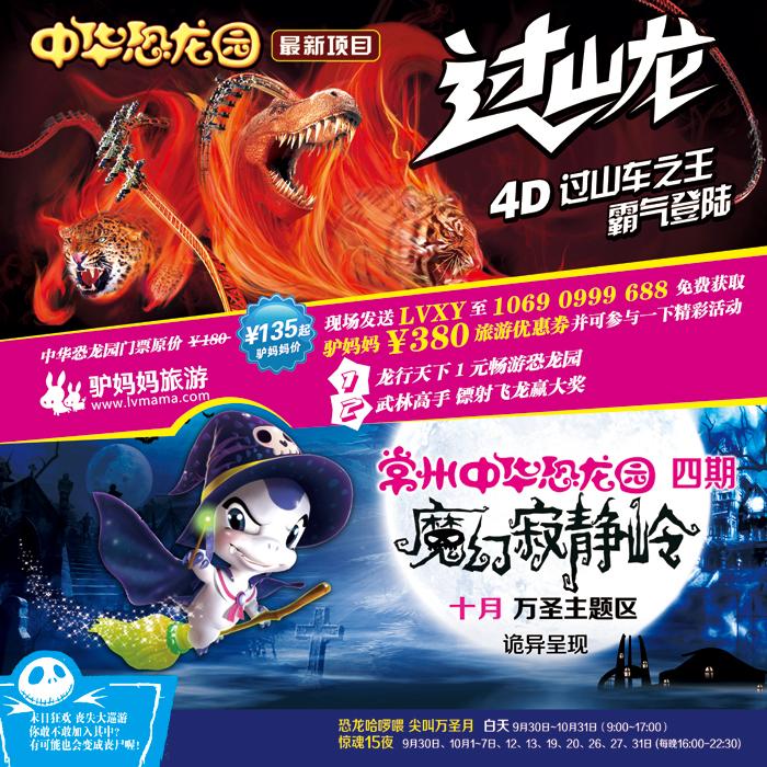 中华恐龙园海报