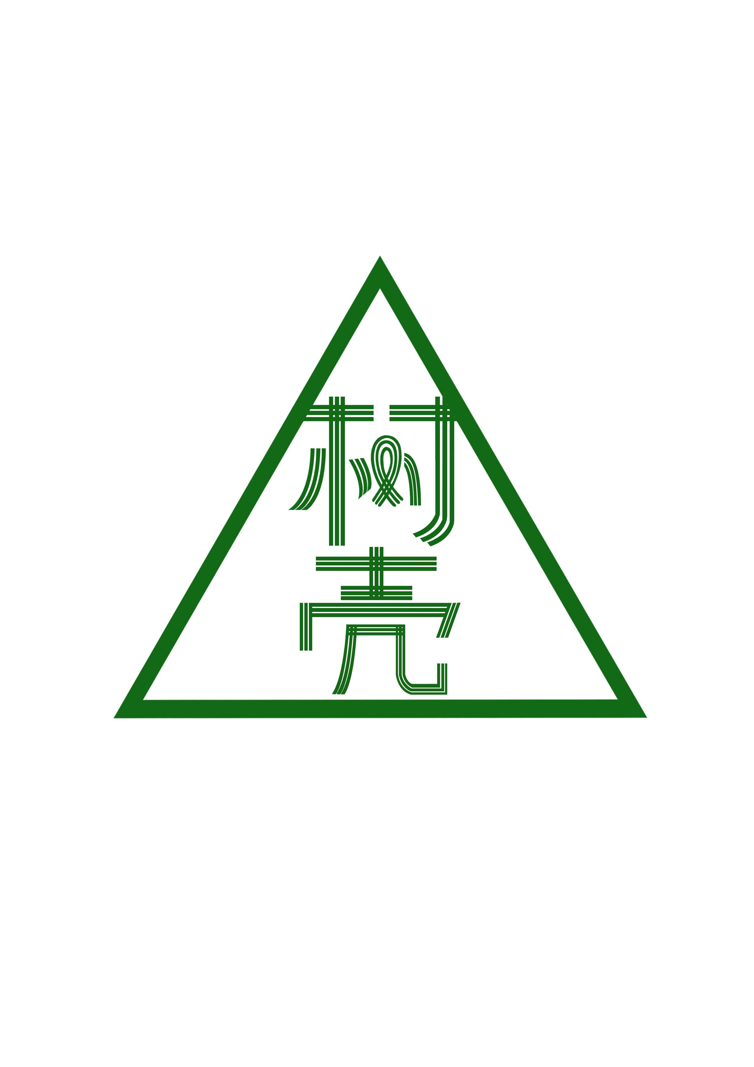 logo 标识 标志 设计 矢量 矢量图 素材 图标 2480_3508 竖版 竖屏