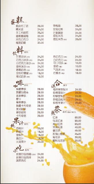 西餐厅宣传单页