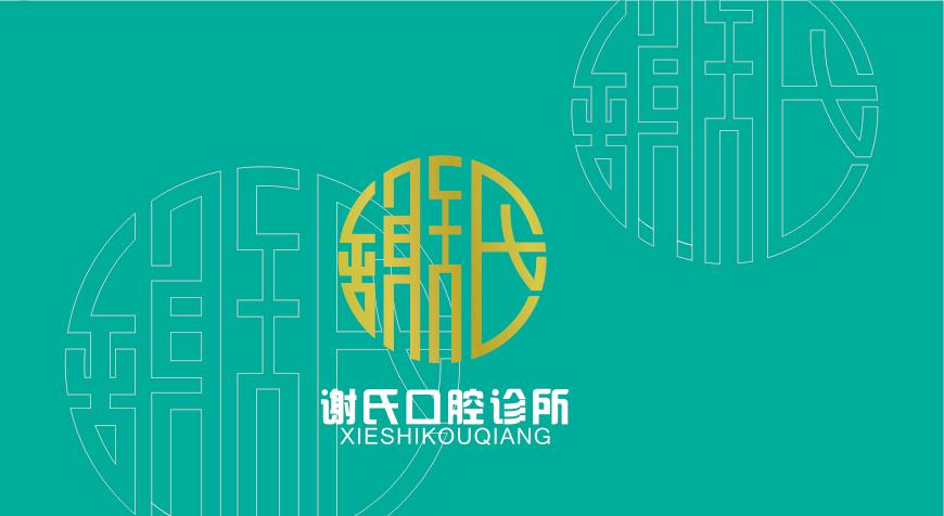 口腔诊所logo设计_logo设计_商标/vi设计_一品威客网