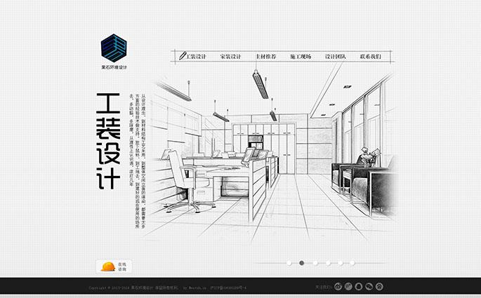 果石环境设计官网
