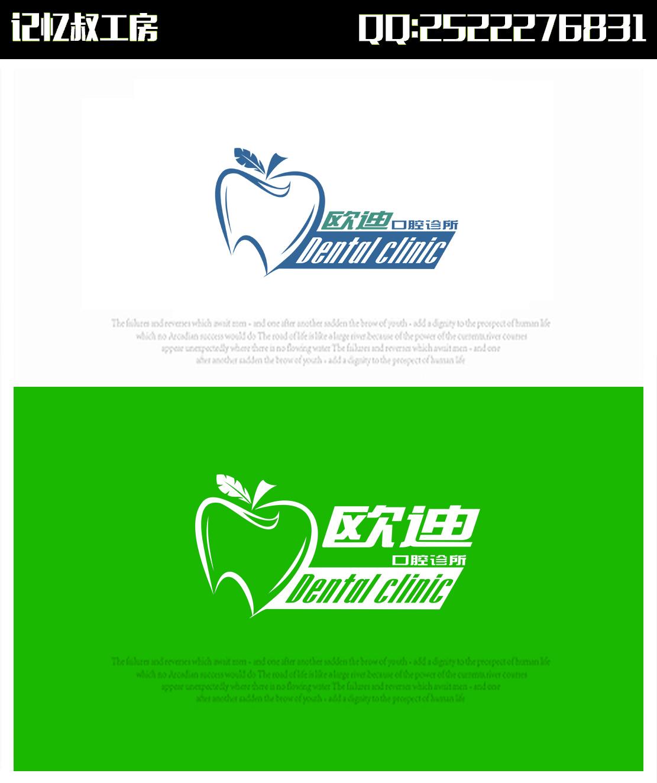 口腔诊所logo设计_logo设计