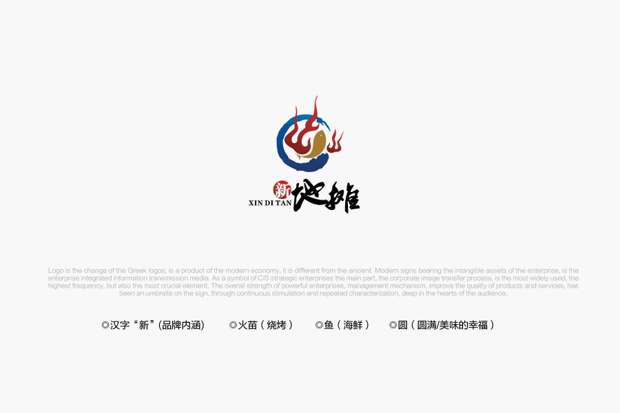 经营烧烤和海鲜的酒店设计个logo图片