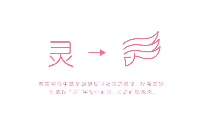 美容養生會所logo設計【參與時間從前到后間】