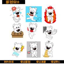 威客服务:[37709] 卡通表情设计