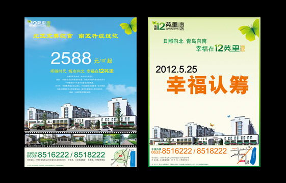 房地产项目报版广告_vida设计联盟案例展示_一品威客网