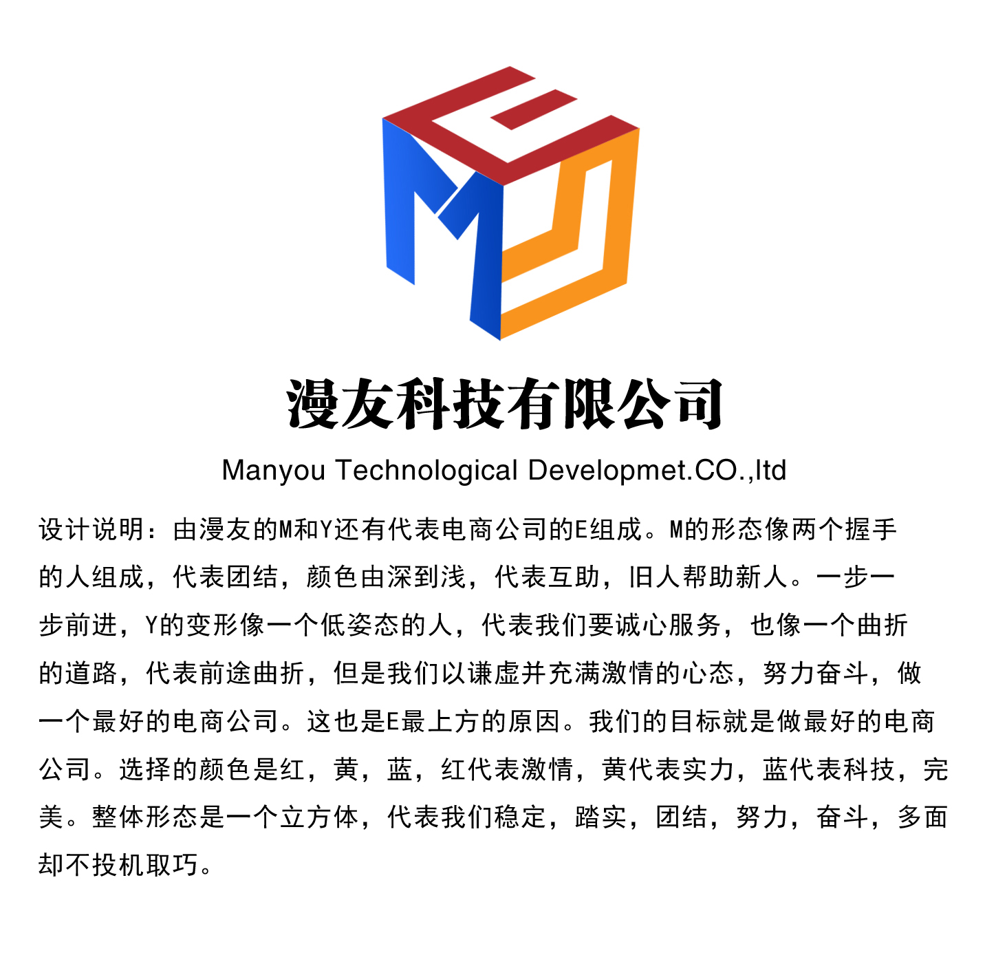 北京漫友科技公司logo设计