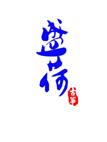 logo logo 标志 设计 矢量 矢量图 素材 图标 445_591 竖版 竖屏