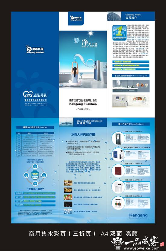康昂环保科技宣传彩页设计