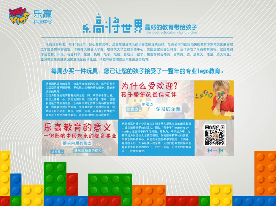 乐赢乐高科技中心教室海报设计_宇凡设计案例展示
