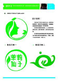 茉莉仙子标志设计