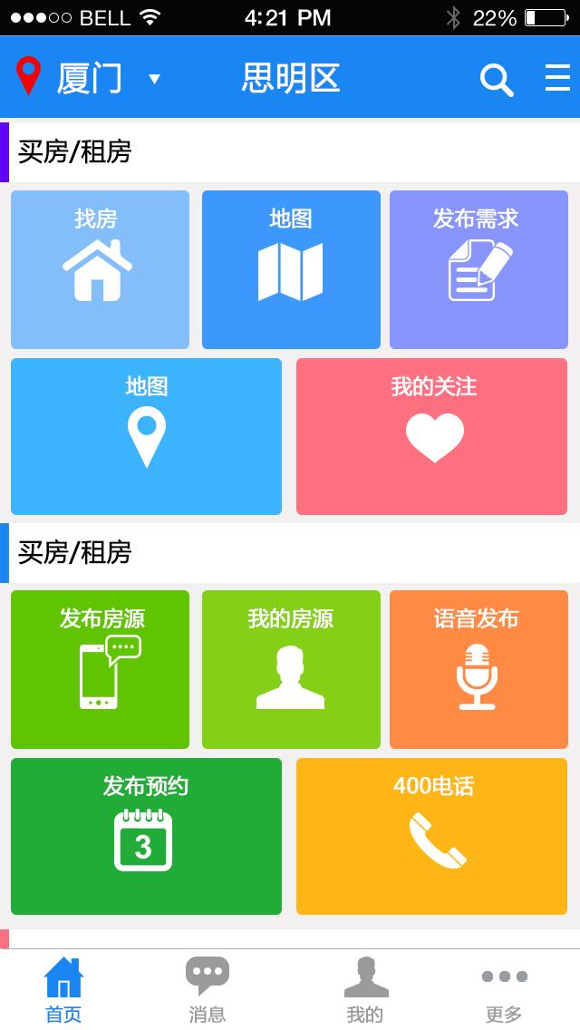 房产app ui首页界面美化工作寻长期合作