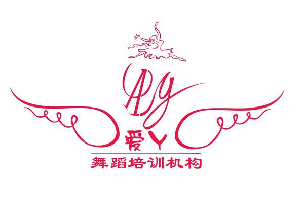 爱丫舞蹈培训学校logo设计