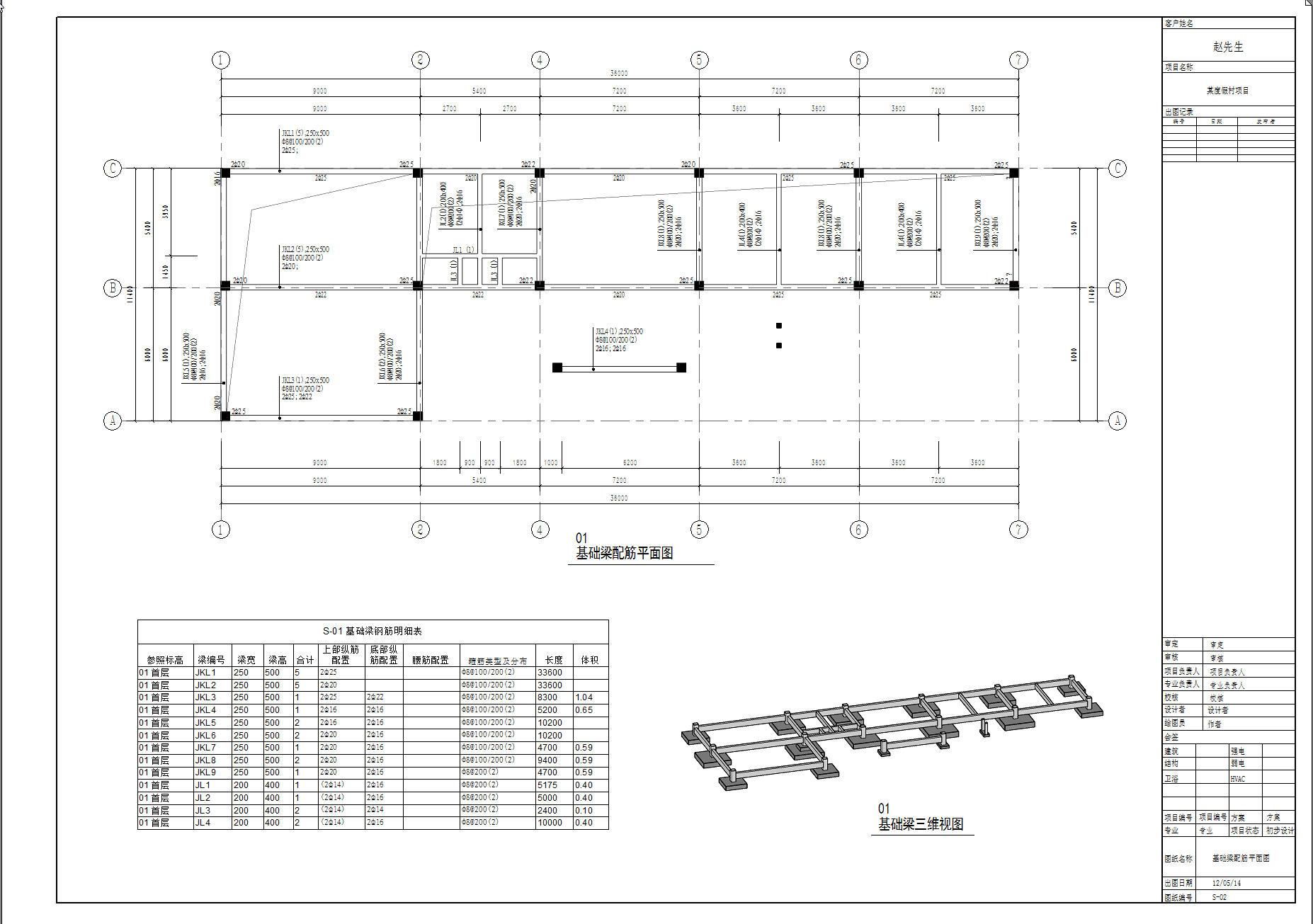 某办公楼结构施工图设计_rp建筑设计工作室案例展示
