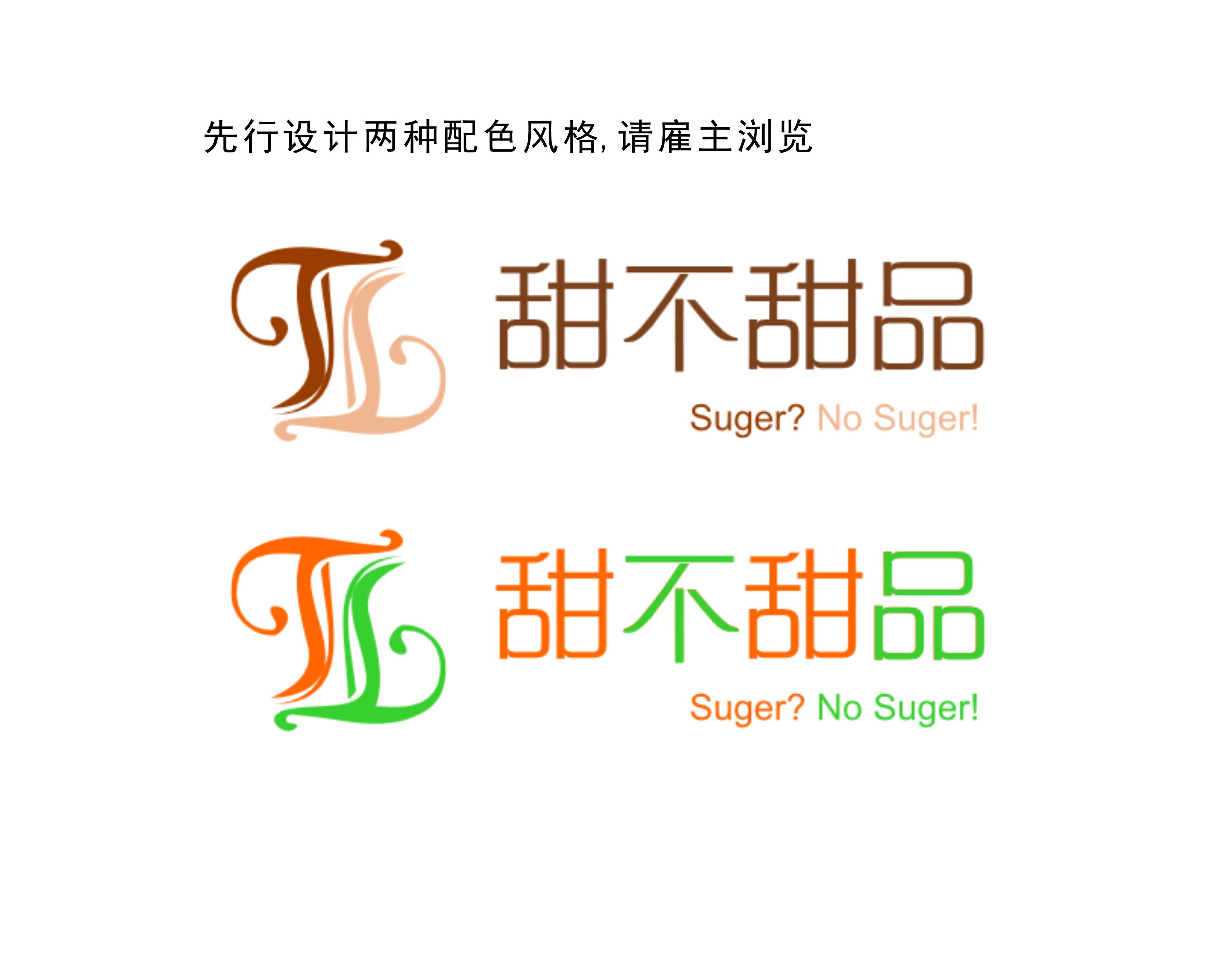 甜品店logo设计_一品威客网logo设计任务#330079
