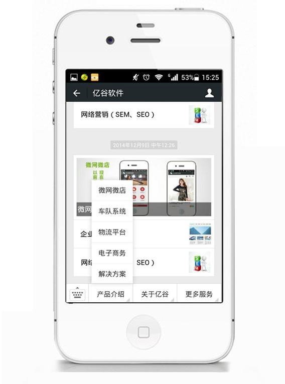 手机微信_深圳市亿谷科技开发有限公司案例展示