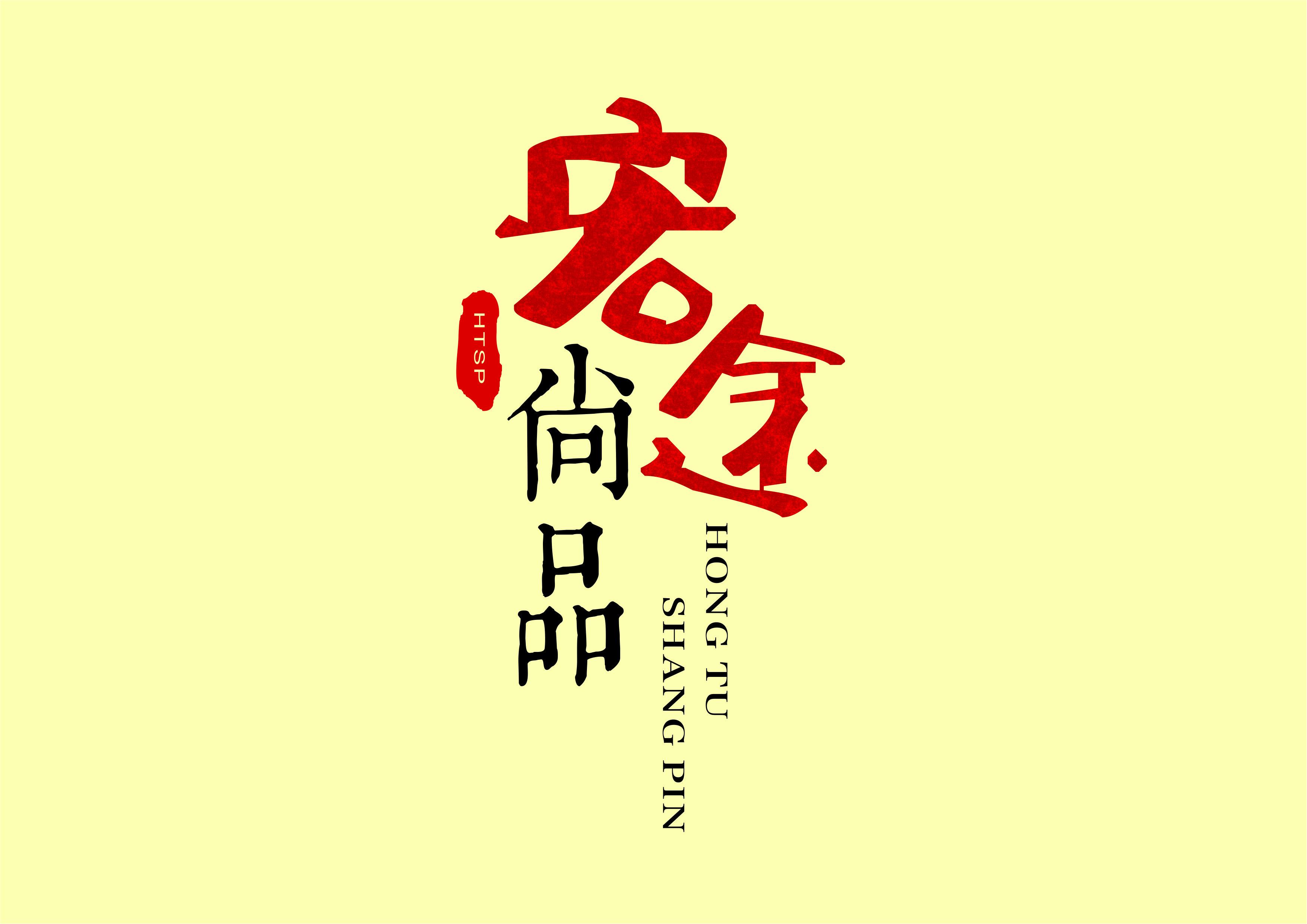 """""""宏途尚品""""公司logo设计"""