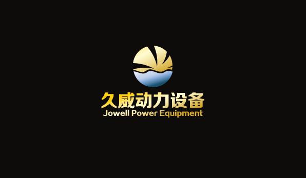 久威动力设备公司logo设计