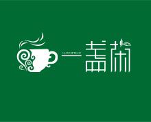 一盏茶品牌logo设计