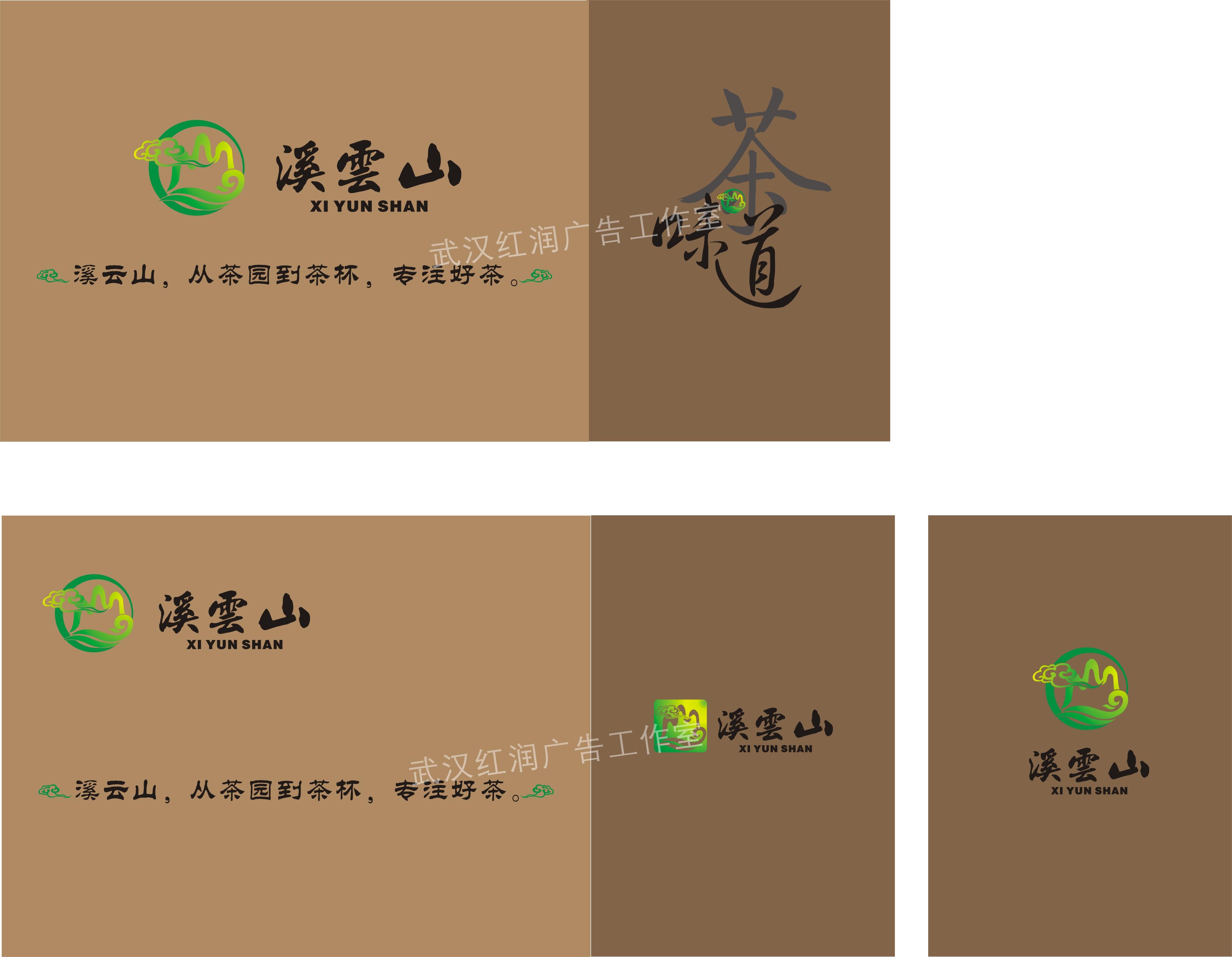 茶叶纸箱设计_红润工作室