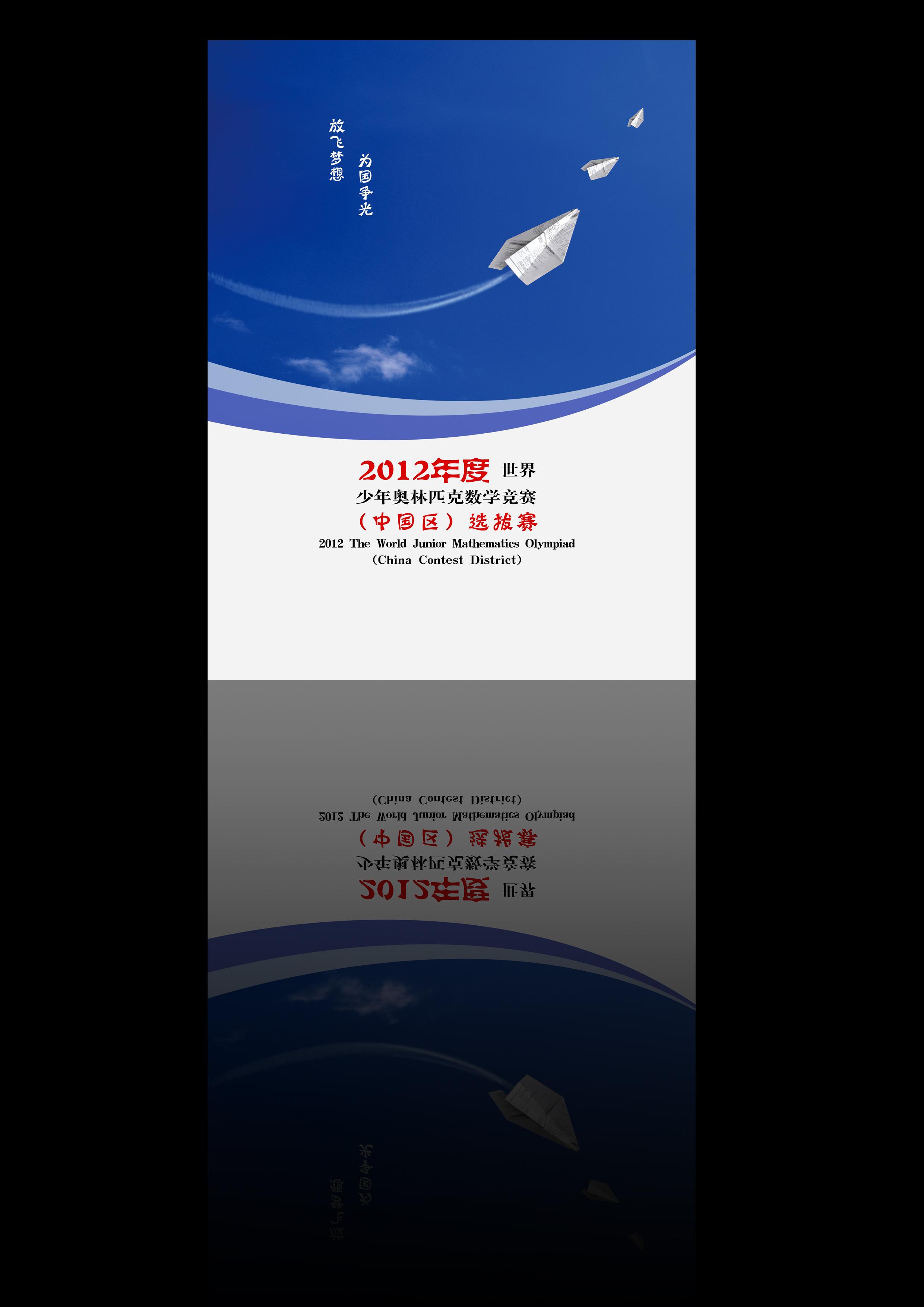数学竞赛海报设计图片