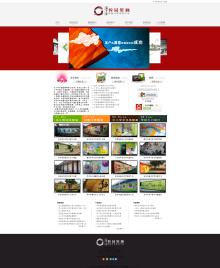 企业类网站建设