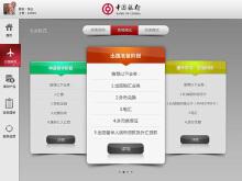 中国银行分行手机APP