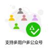 微信平台开发