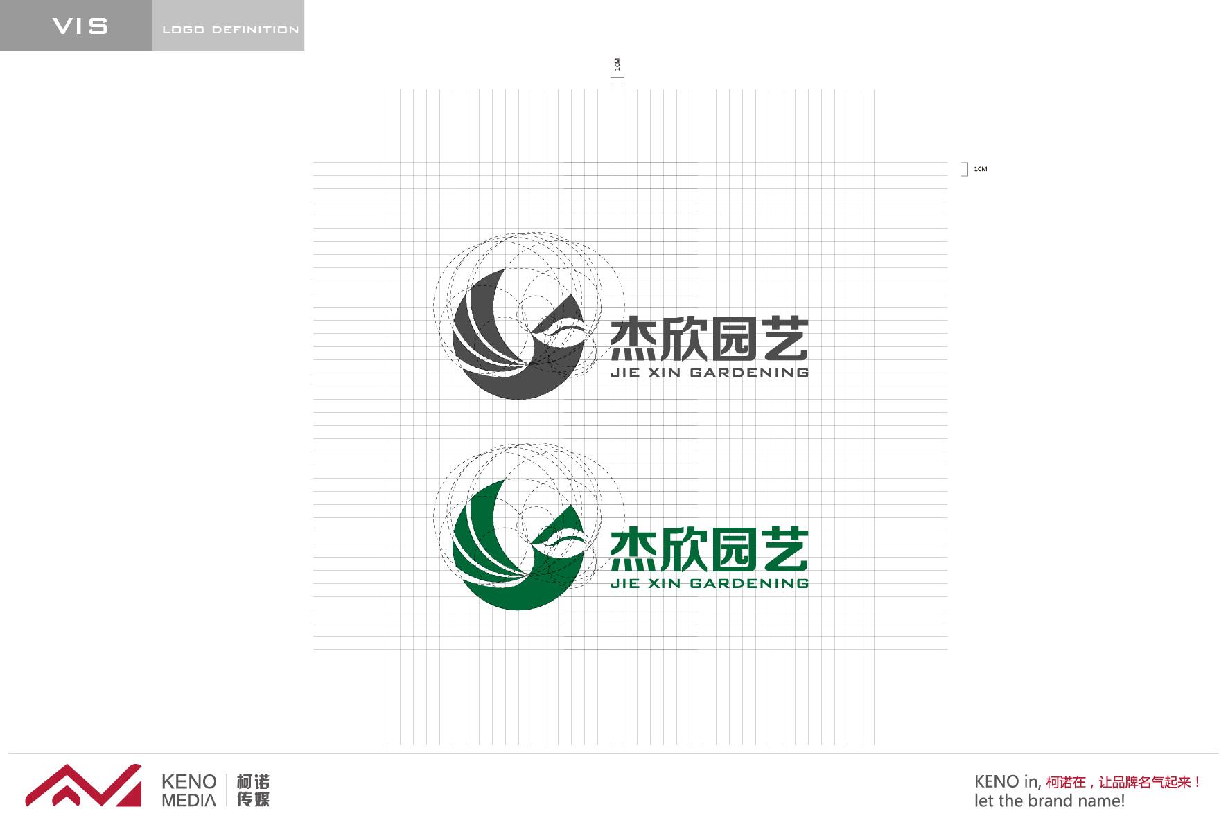 嘉興杰欣園藝景觀有限公司logo設計