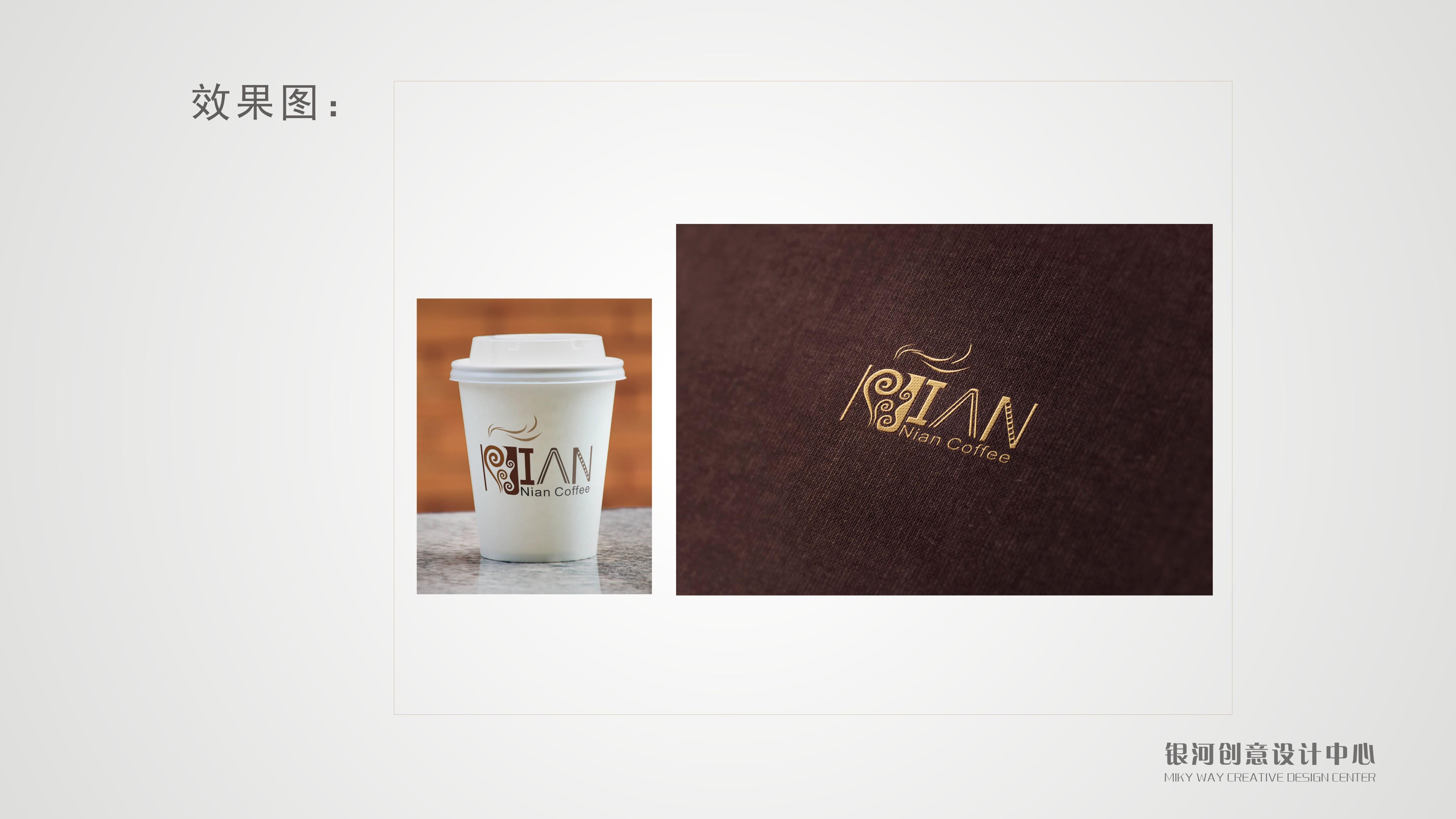 """""""念""""咖啡logo设计"""