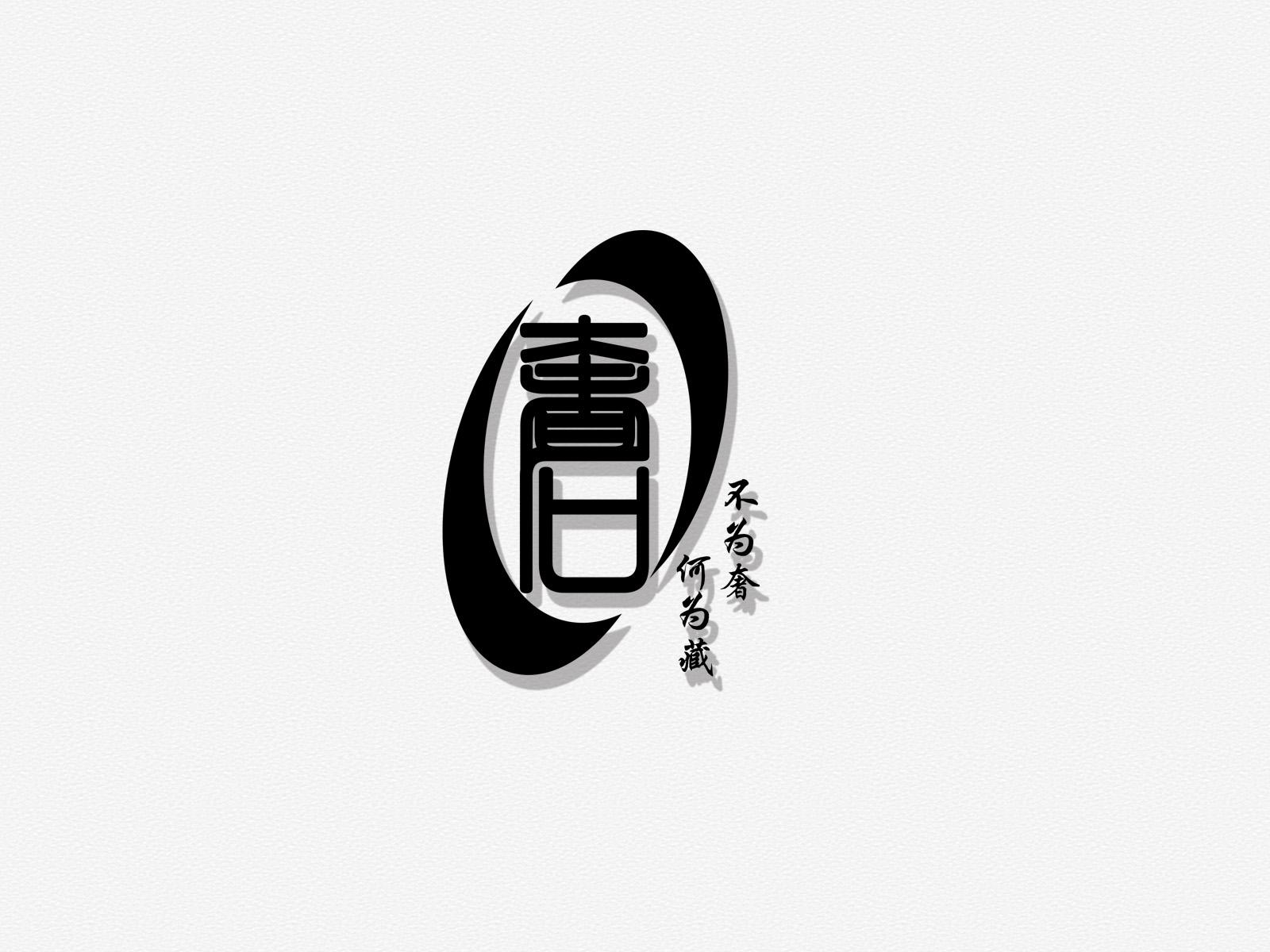 奢石logo设计