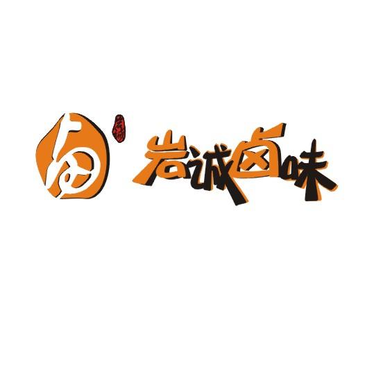 鹵味連鎖店logo_喆喆創想設計工作室_logo投標_案例