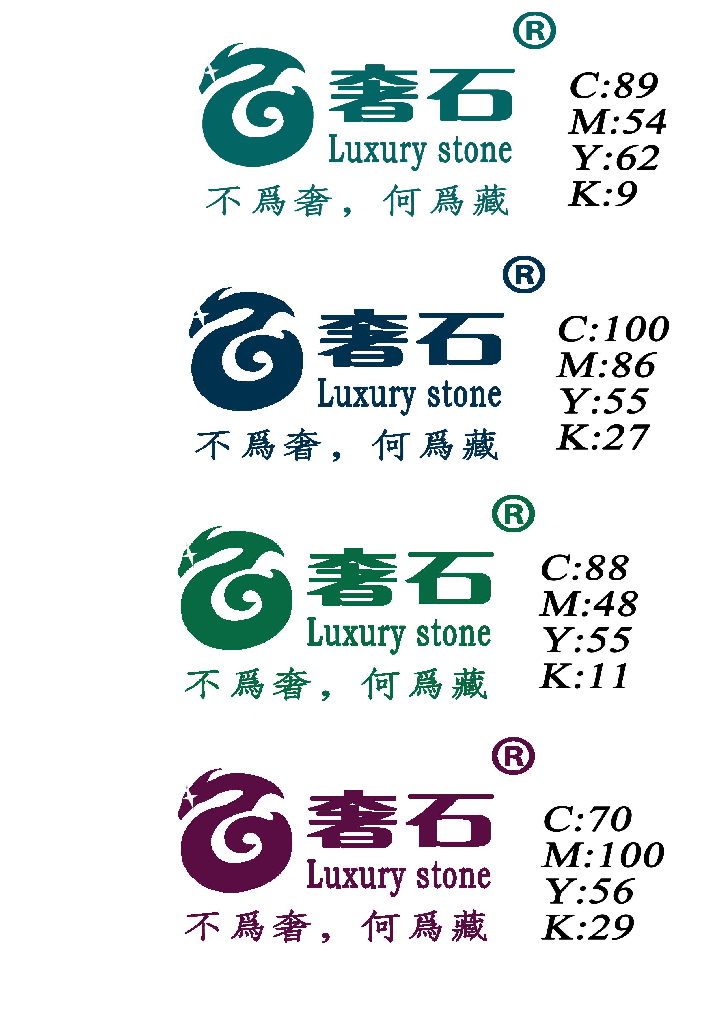 奢石logo設計