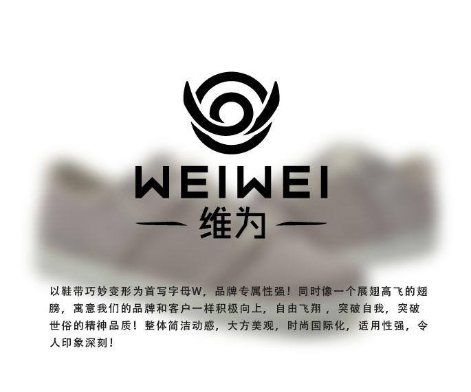 鞋类品牌logo设计