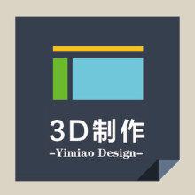 威客服务:[44102] 3d效果图/3d模型制作/3d材质贴图