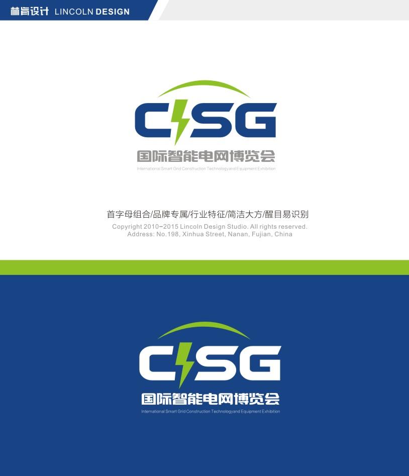 智能电网展logo设计图片