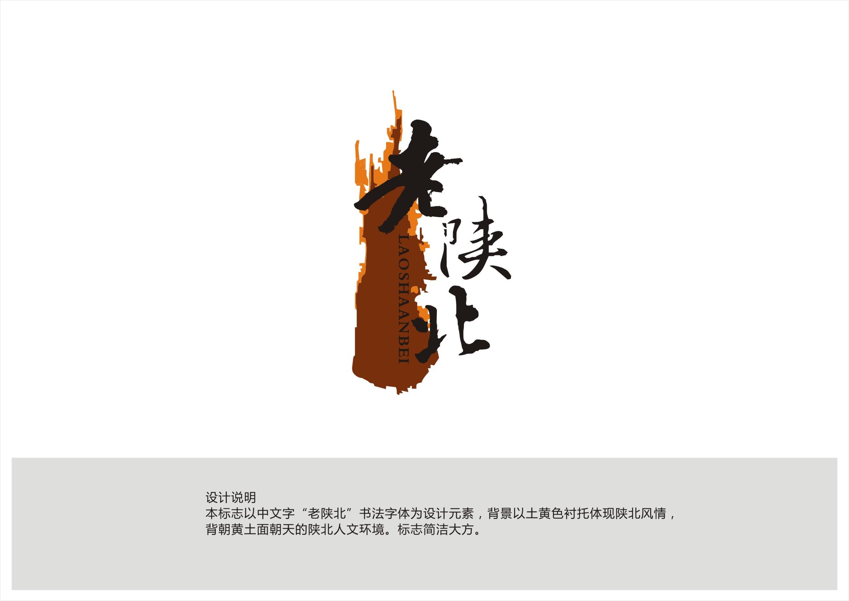 """本标志以中文字""""老陕北""""书法字体为设计元素,背景以土黄色衬托体"""