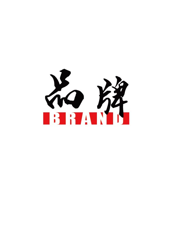 字体品牌logo设计园林设计用什么配置图片
