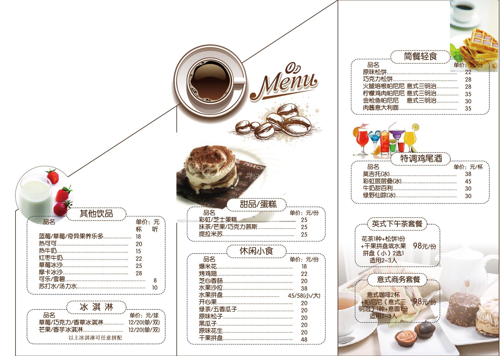 咖啡厅菜单三折页-02.jpg(846.05k)