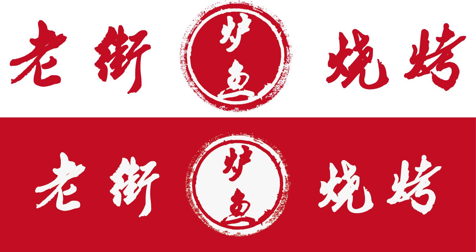 老街炉鱼烧烤logo设计