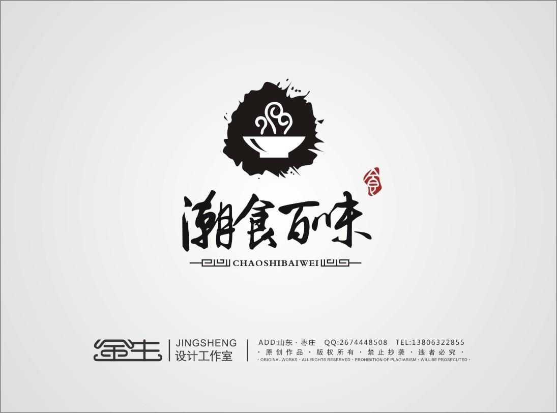 """""""潮食百味""""logo设计和名片设计"""