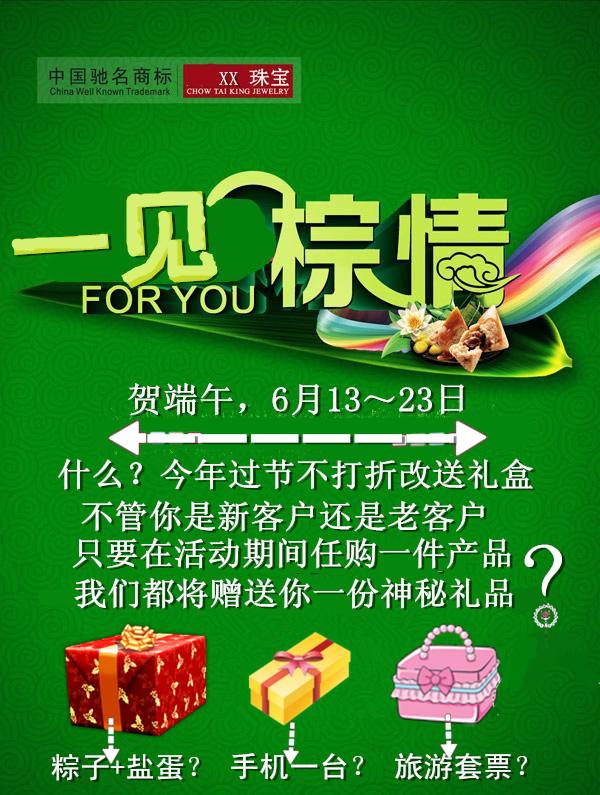 珠宝店端午节海报.jpg(190.05k)