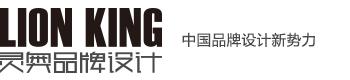 广州灵奥品牌设计