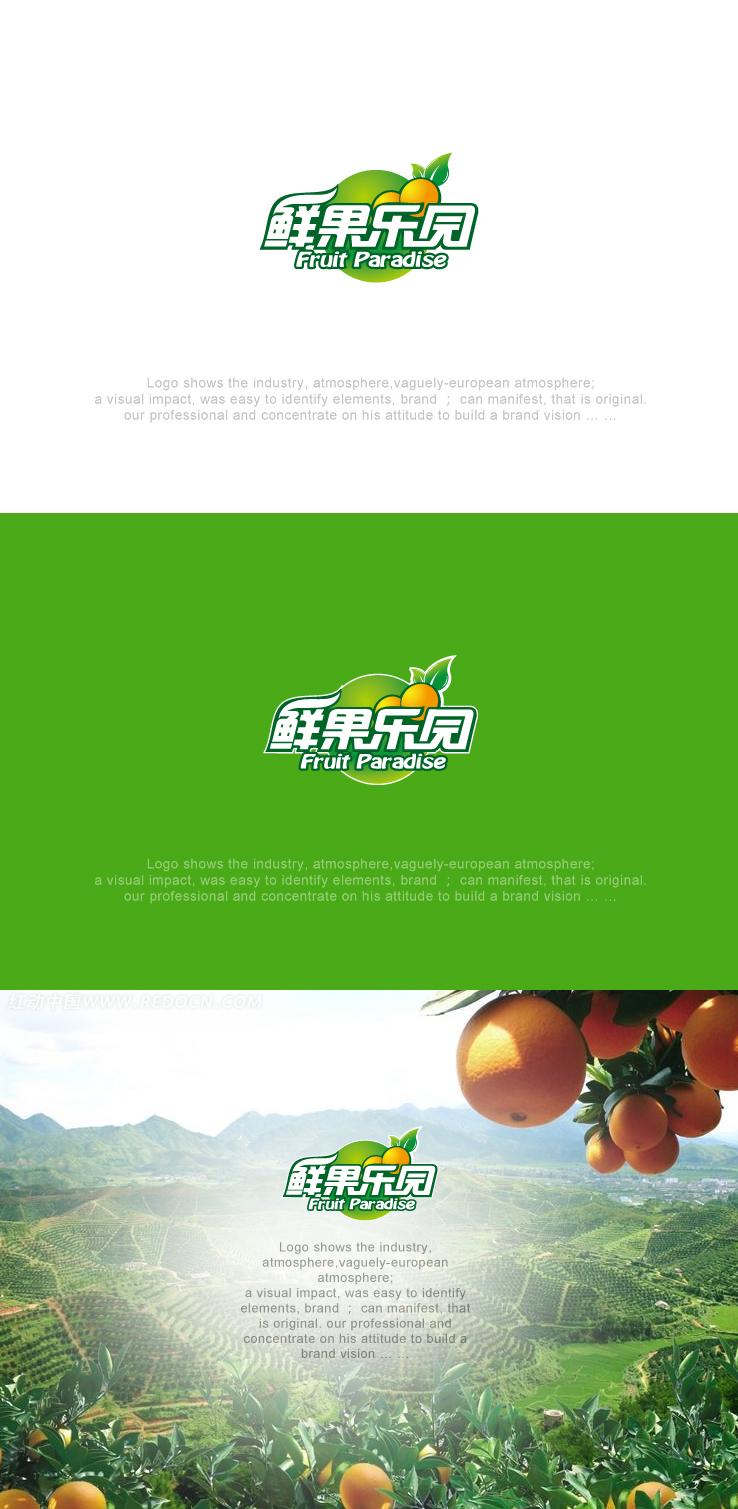 鲜果乐园logo设计解析